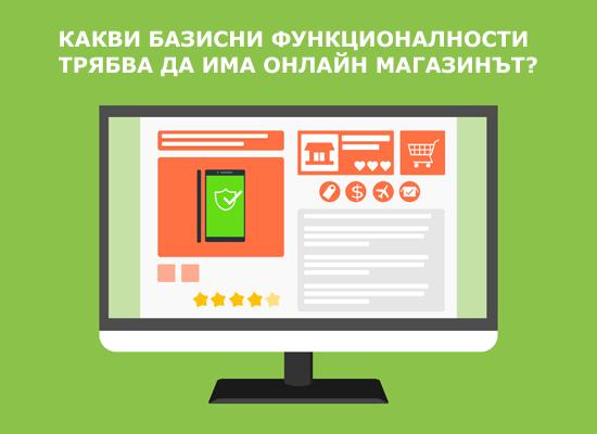 онлайн магазин модули функционалности